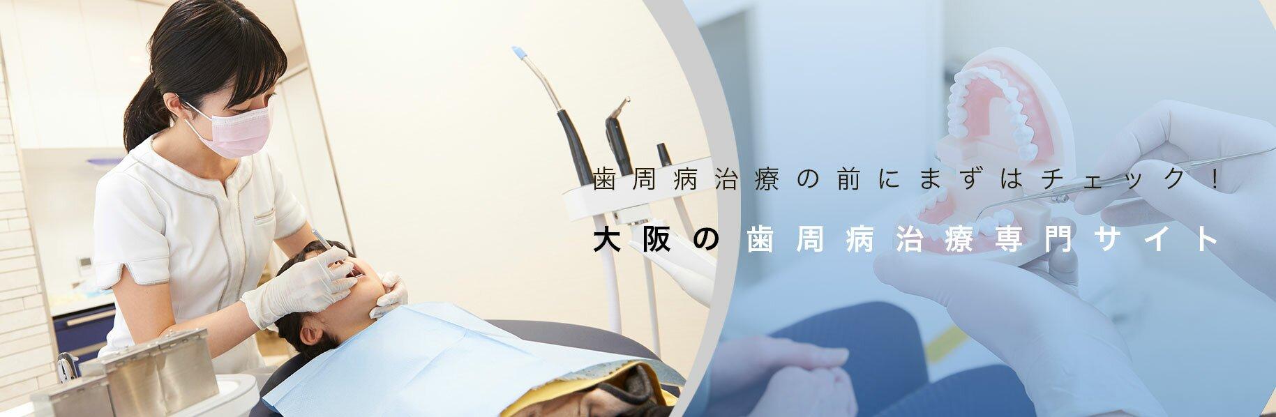 大阪のおすすめ 歯周病治療歯医者さんランキング