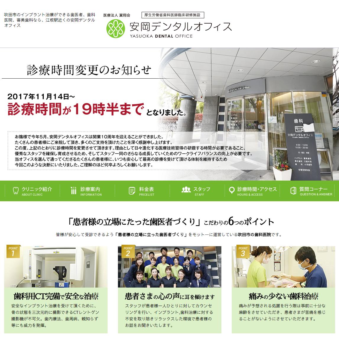 大阪江坂の歯周病治療専門医