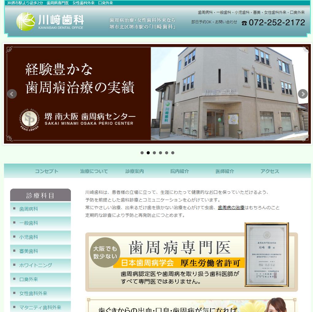 大阪の歯周病治療専門医