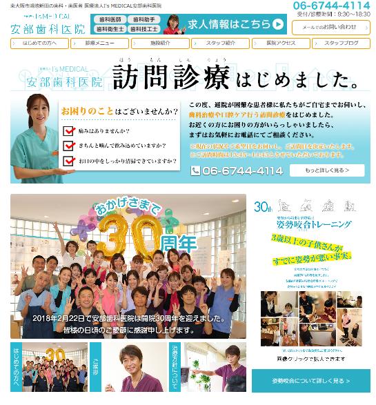 東大阪で歯周病治療なら安部歯科医院