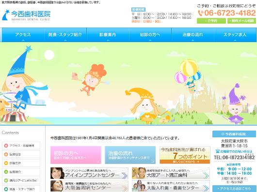 東大阪で人気の歯周病専門歯科なら今西歯科医院