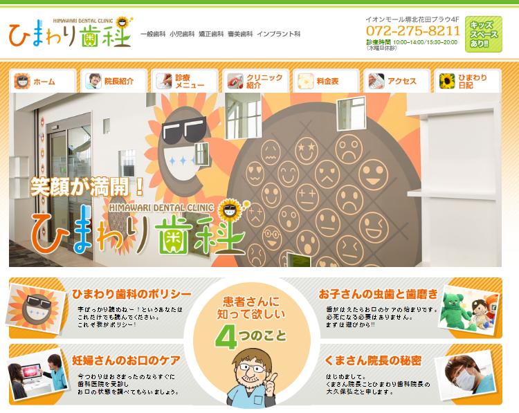 堺市で歯周病治療で人気のひまわり歯科